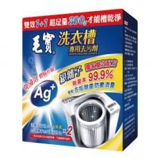 【毛寶】洗衣槽專用去污劑300g-2入