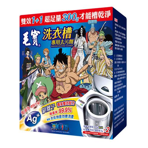 【毛寶】航海王款 洗衣槽專用去污劑300g-2入