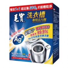 【毛寶】洗衣槽專用去污劑300g-3入