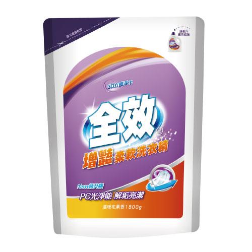 【全效】增艷柔軟洗衣精1800g-補充包