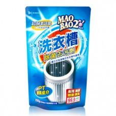 【毛寶兔】超酵素活氧洗衣槽除菌去污劑250g