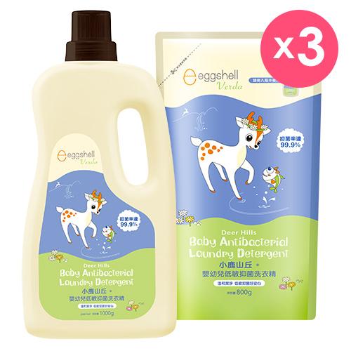 【eggshell Verda】小鹿山丘嬰幼兒低敏抑菌洗衣精1瓶3補組合