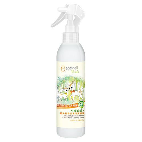 【eggshell Verda】小鹿山丘葡萄柚籽抗菌清潔噴霧250g